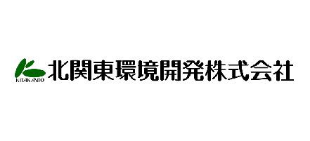 北関東環境開発株式会社